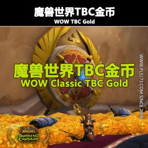 魔兽世界TBC金币