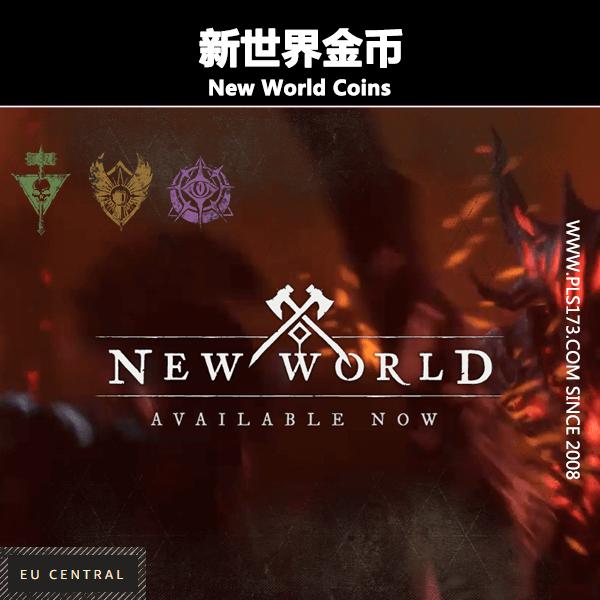 新世界金币欧服