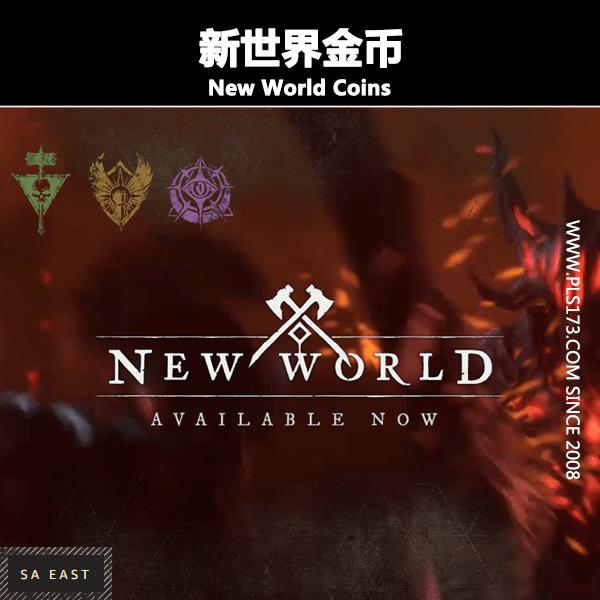 新世界金币南美