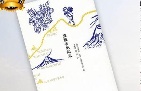 Visión de los Vencidos es best seller en China