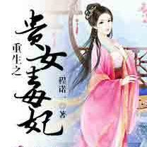Rebirth: Noble Woman, Poisonous Concubine|重生之贵女毐妃 Chapter 8