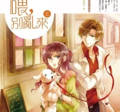 Hey, Don't Act Unruly!|喂, 别乱来!Chapter 18