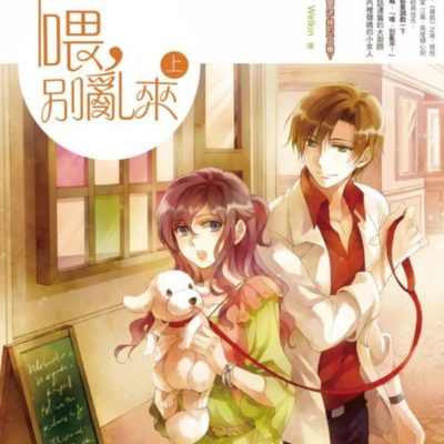 Hey, Don't Act Unruly!|喂, 别乱来!Chapter 15
