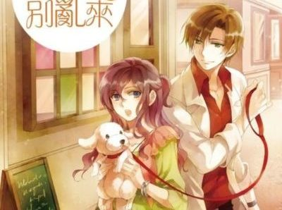 Hey, Don't Act Unruly!|喂, 别乱来!Chapter 16