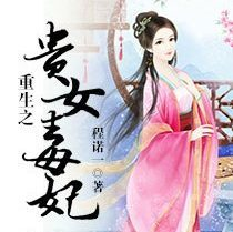 Rebirth: Noble Woman, Poisonous Concubine|重生之贵女毐妃 Chapter 15