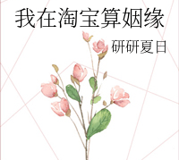 I Am A Matchmaker On Taobao Chapter 46