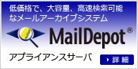 MailDepotアプライアンスサーバ