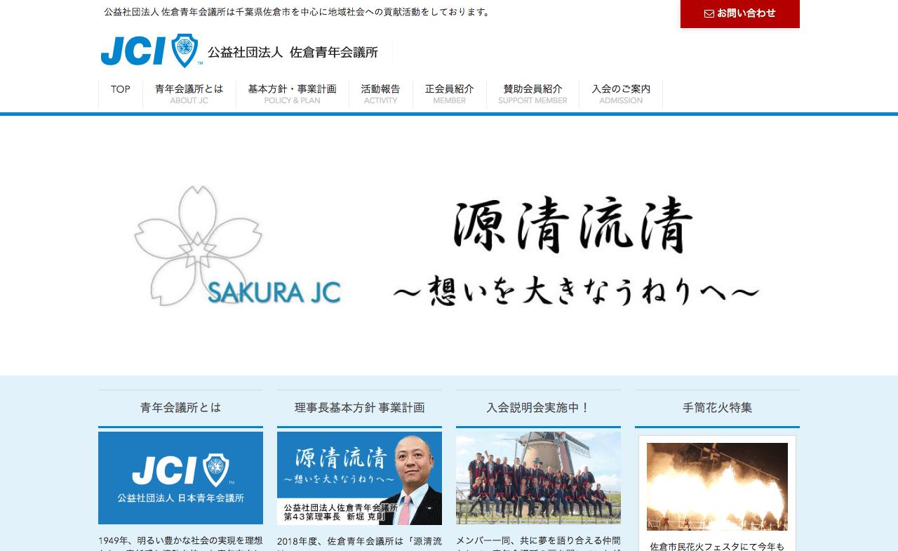 sakurajc.or.jp