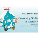 Coworking/Coloving in Japan & Asia