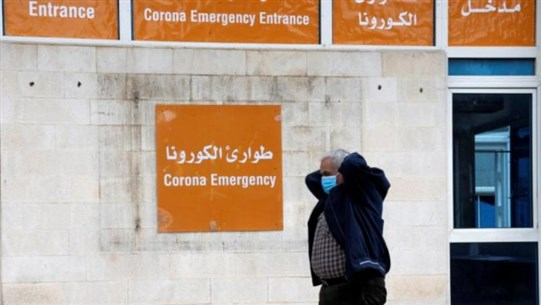 Lebanon enters the stage of direct exposure to a virus