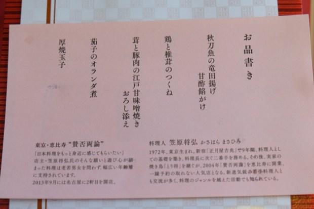 日本航空_JL29_東京/羽田⇒香港_機内食お品書き