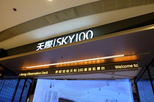 SKY100_入口