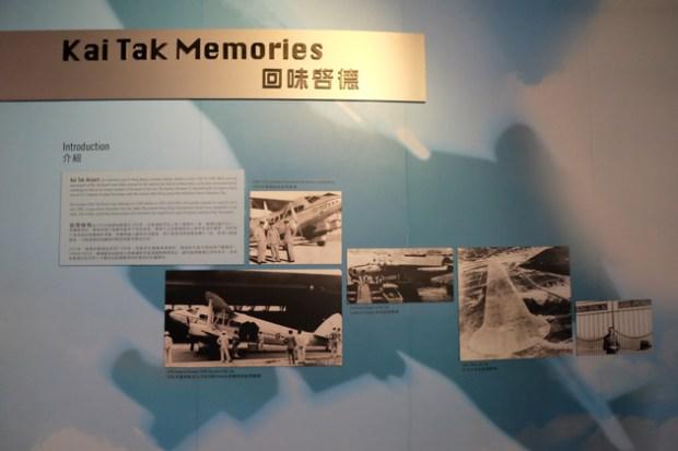 航空探知館_Aviation_discovery_center_啓徳空港に関する展示