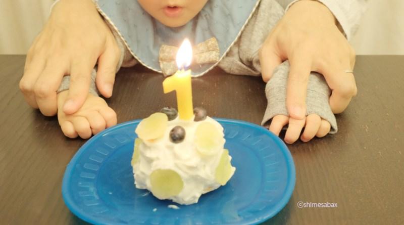 Happy_1st_Birthday_1歳_誕生日_ケーキ