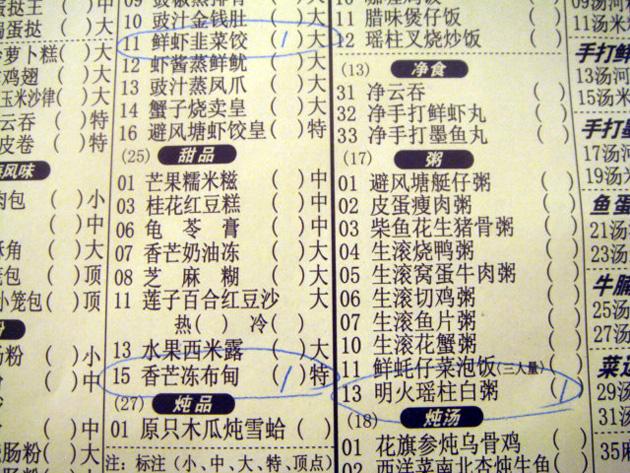 避風塘 錦江店 日本語メニューを見ながら記入するので楽
