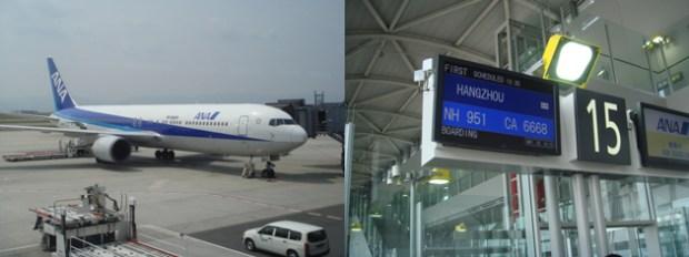 全日空 NH1951 関空→杭州 飛行機