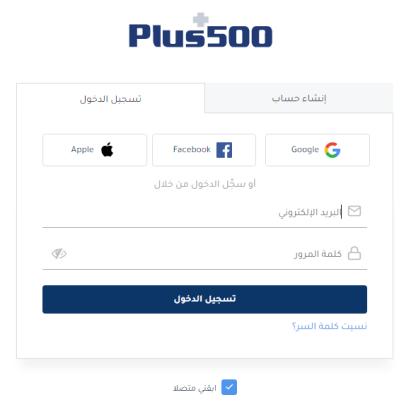 فتح حساب تجريبي Plus500