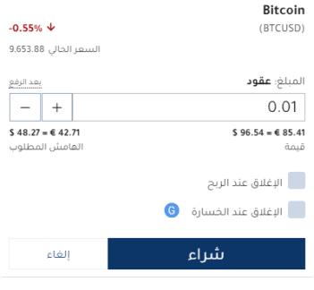 شراء البيتكوين في Plus500
