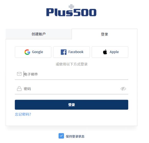 Plus500创建账户