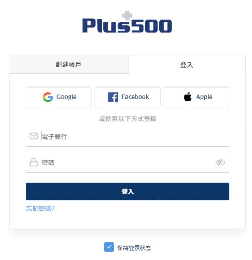 Plus500註冊