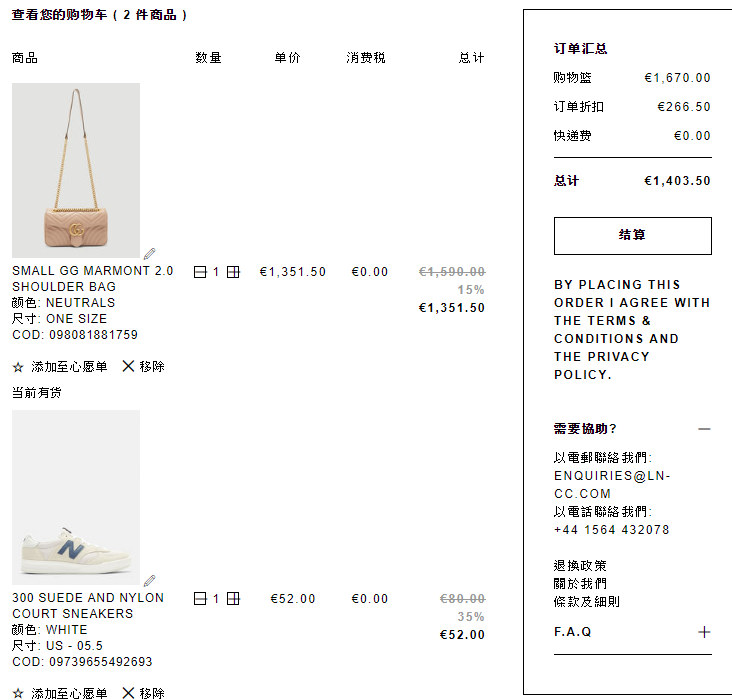 ▌Outfit ▌ 君綠與粉紅:Gianvito Rossi Plexi + Gucci GG Marmont Bag 唐瓷玫瑰色85折優惠