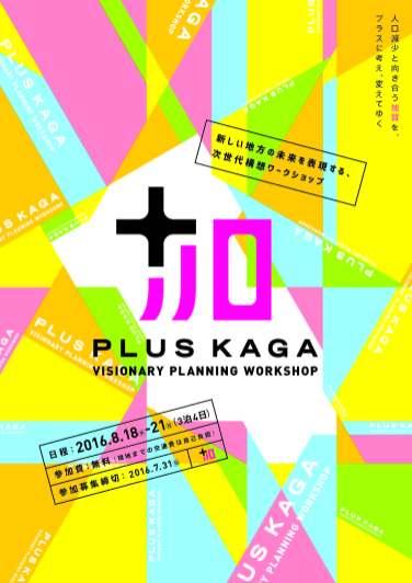 pluskaga_flyer_0713_ページ_1