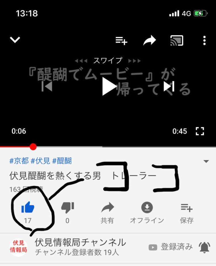 YouTube高評