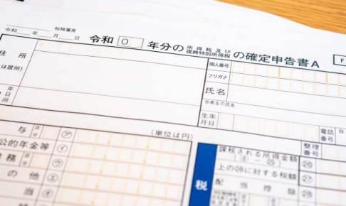 令和2年分確定申告期限変更