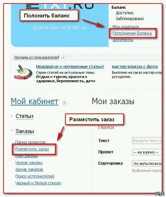 Что бы купить дешевые статьи вам не нужно много денег, на 100 рублей вы купите 11 000 знаков, а это 5 статей