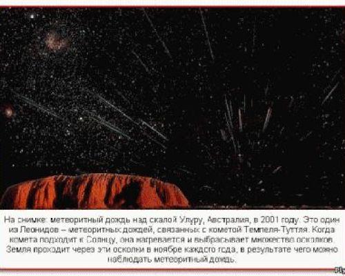 метеоритный дождь Леонидов над скалой Улуру