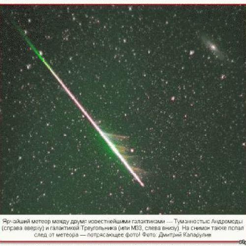 Ярчайший метеор между двумя известнейшими галактиками — Туманностью Андромеды
