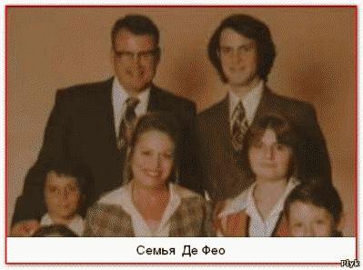 Погибшая семья Де Фо в Амитвилле