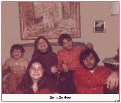 Дети Де Фо среди них старший сын Рональдо убивший отца, мать и братьев с сестрами