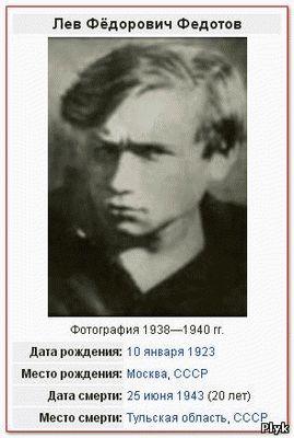Фото Льва Федотова - московского предсказателя