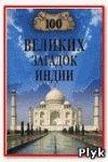 Непомнящий Hиколай 100 великих загадок Индии
