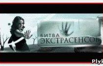 Сериал Битва экстрасенсов 1 - 15 сезон