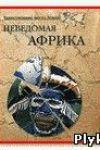 Н. Кривцов Н. Непомнящий Неведомая Африка