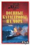 Непомнящий Hиколай Военные катастрофы на море