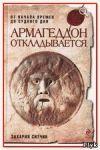 Захария Ситчин Армагеддон откладывается. 1993 г.