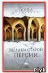 Н. Непомнящий Заrадки старой Персии