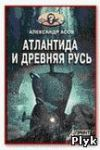 А. И. Асов Атлантида и Древняя Русь