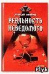 Алексей Прийма Реальность неведомого