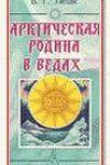 Б. Г. Тилак Арктическая родина в Ведах
