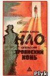Киль Джон А. НЛО. Операция Троянский конь