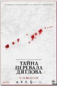 Фильм ужасов снятый по реальным событиям: Тайна перевала Дятлова