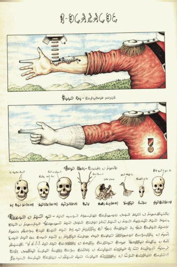 Загадочные книги Кодекс Серафини2