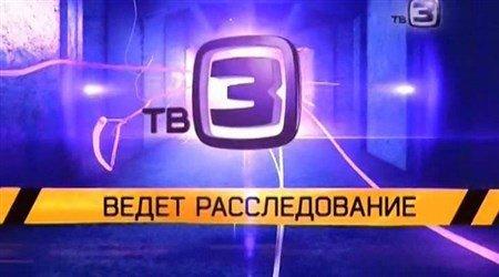 ТВ 3 ведет расследование