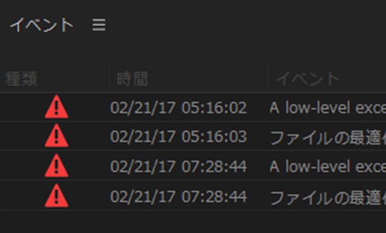 取り込めないファイル対策 無劣化変換 Premiere Pro