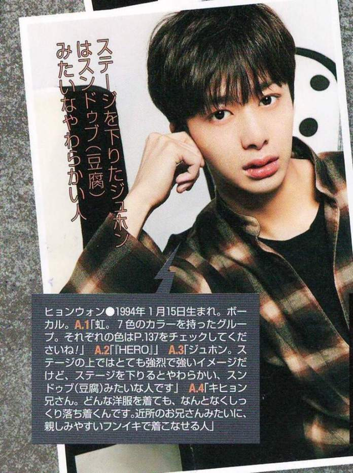 hyungwon-japan-popteen-2017