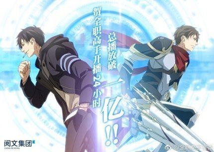 Quan Zhi Gao Shou | Anime Amino